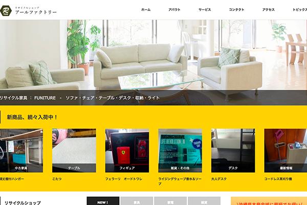 家具も電化製品もお得にお買い物できる沖縄のリサイクルショップ