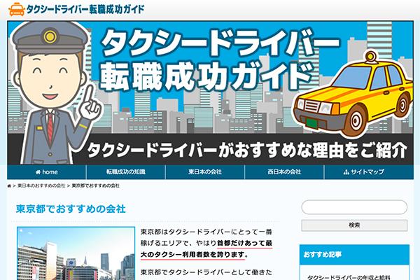 タクシー転職「東京都」のおすすめをご紹介
