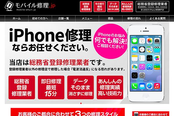 スマートフォンの修理なら「モバイル修理.jp」が安心