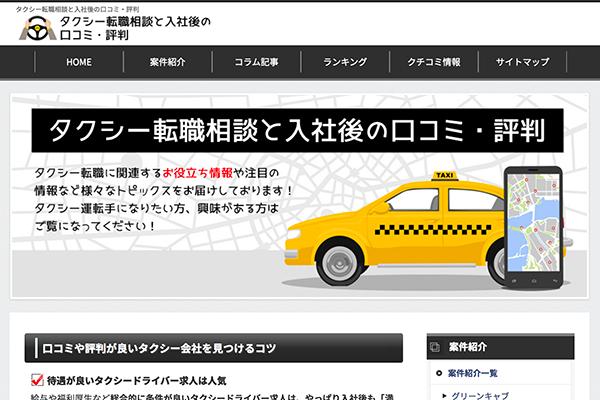 タクシーの転職相談を利用してみよう
