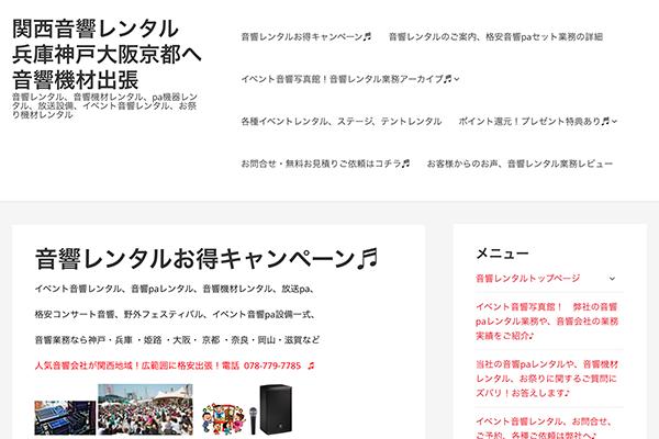 関西地域のお祭り、イベントに必要な音響paレンタルは、格安No1の関西音響レンタルへ!