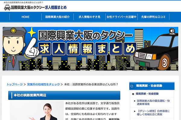 人気の国際興業大阪 淡路営業所をご紹介します
