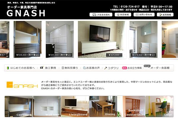 高品質なオーダー家具、食器棚を安く購入できる家具専門店