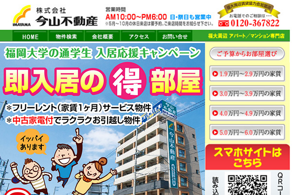 福岡大学周辺のお部屋を探すなら今山不動産