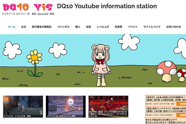 DQX YIS(ドラゴンクエスト10 Youtube information station)