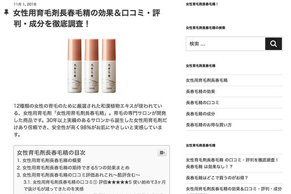 女性育毛剤長春毛精の効果&口コミ・評判・成分を徹底調査!