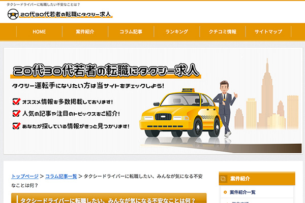 タクシーの転職で不安になること考えてみよう