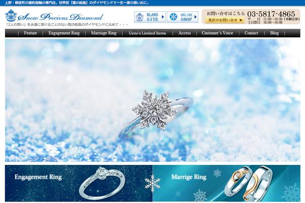婚約指輪・結婚指輪まさか泣くとは・・・私の体験談。