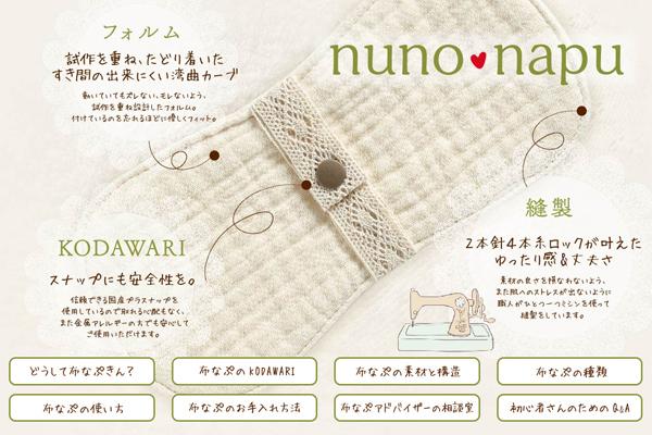 肌にも環境にも優しい布ナプキン
