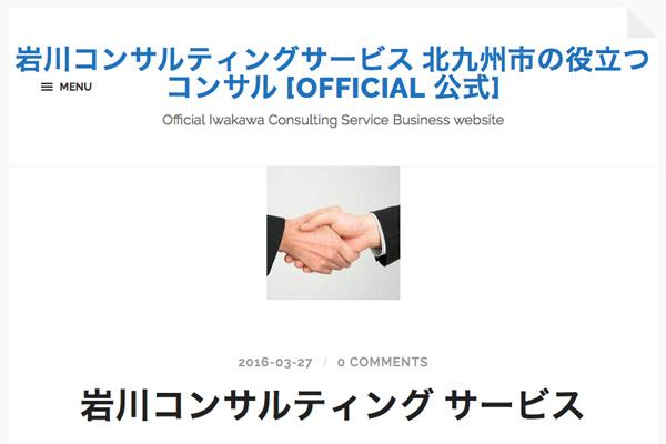 福岡県北九州市の役立つコンサル・サービス、岩川コンサルティングサービス