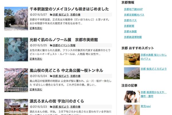古都の季節と穴場を満喫できるタイムリーな京都情報サイト
