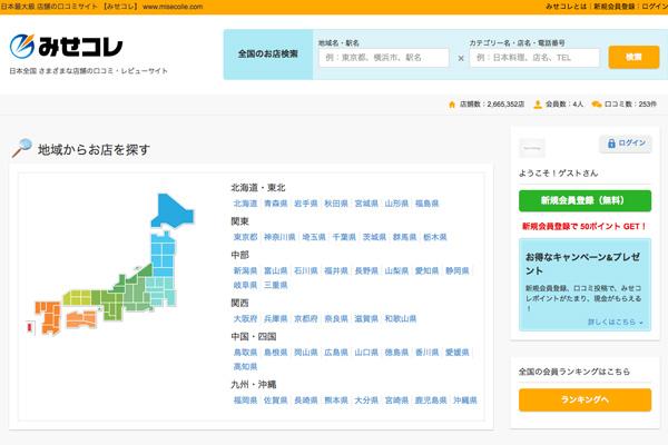 日本全国 さまざまな店舗の口コミ・レビューサイト みせコレ