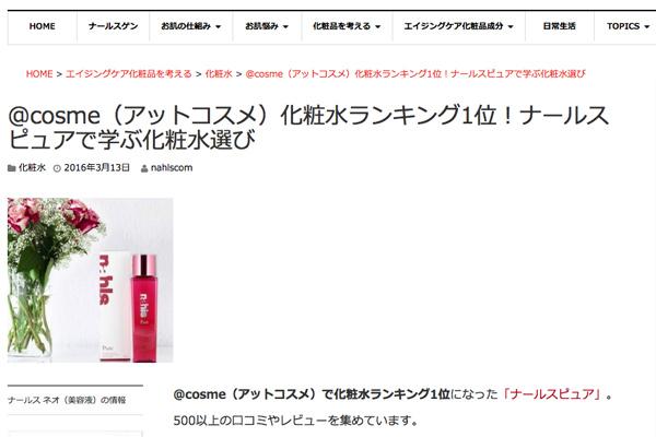 化粧水ランキング1位の化粧水