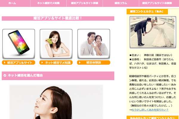 婚活コンシェルジュあみさんがおすすめする婚活サイト6選がわかるサイト