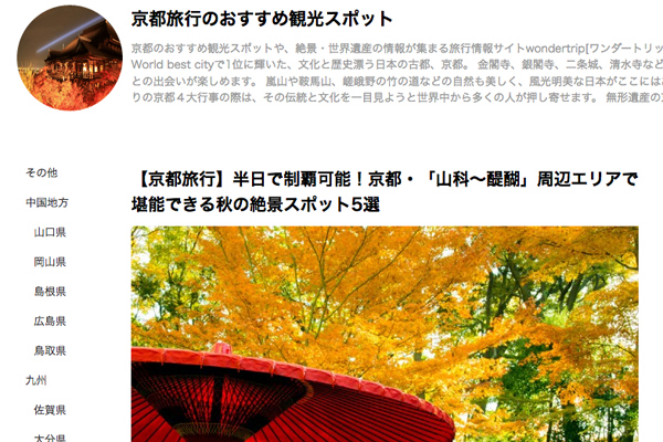 京都のおすすめ観光ガイドなら旅行マガジンwondertripへ