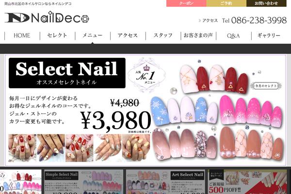 指先をお洒落に彩るなら、岡山市のネイルサロン「ネイルンデコ」
