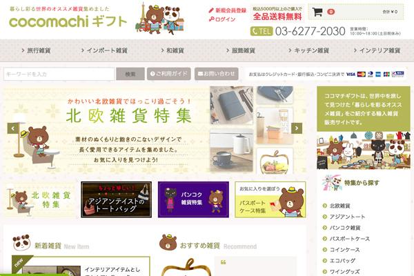 心ときめく可愛い輸入雑貨のオンラインショップ