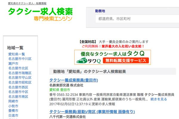 愛知県で最新のタクシー求人情報が見つかります