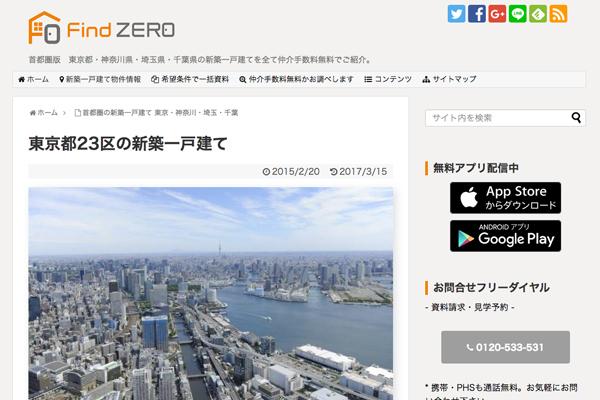 東京都23区にマイホームをお探しの方におすすめの不動産サイト