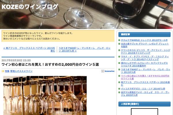 ワインを知りたい人はこれを読め!おすすめのお手軽ワインまとめ