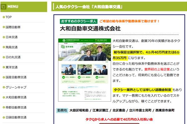 大和自動車交通は東京大手4社のタクシー会社