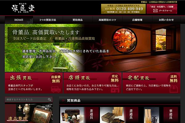 茶道具・絵画・華道具・掛け軸などの高価買取店