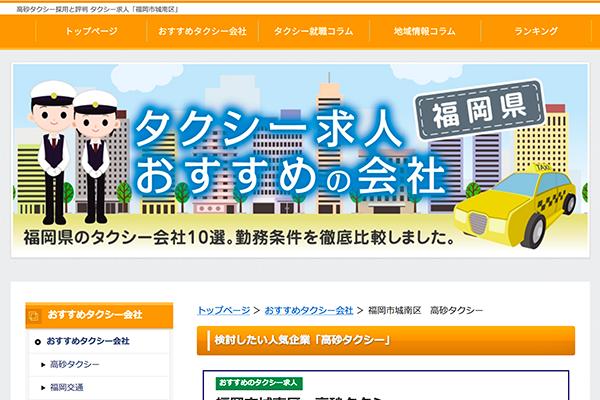 福岡市で人気「高砂タクシー」の評判とは