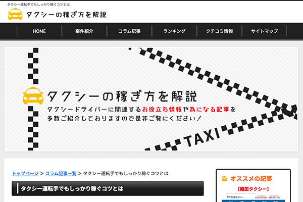 タクシーの稼ぎ方を解説