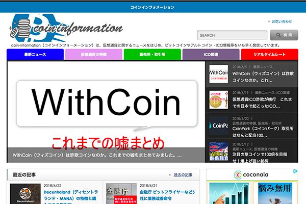 コインインフォメーションで仮想通貨の最新のニュースと最新通貨を学ぼう