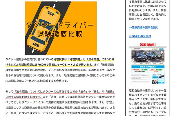 地理試験に合格してタクシードライバーになる