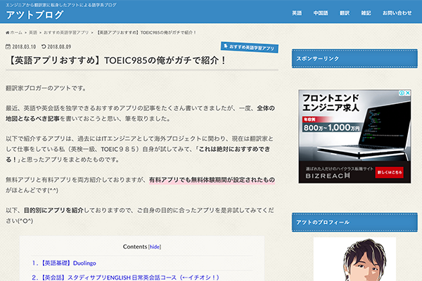 翻訳家が推薦する英語上達アプリ