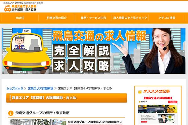 飛鳥交通は東京都で人気のタクシー会社