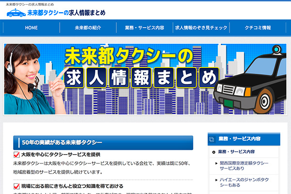 大阪の未来都タクシーは人気の求人