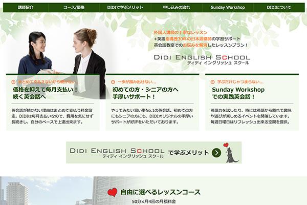 神戸で英会話を習うならDIDI ENGLISH SCHOOL