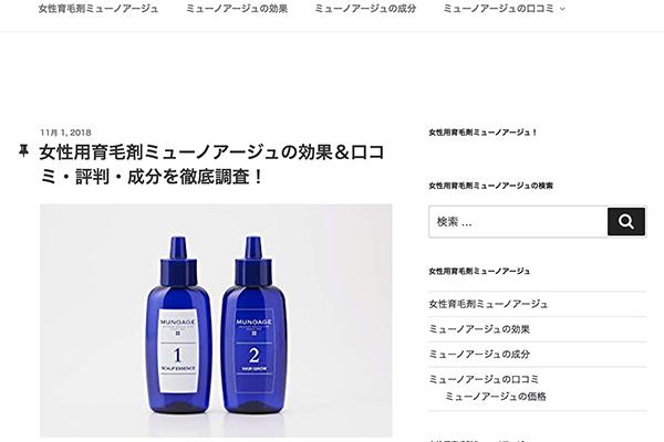 女性育毛剤ミューノアージュの効果&口コミ・評判・成分を徹底調査!