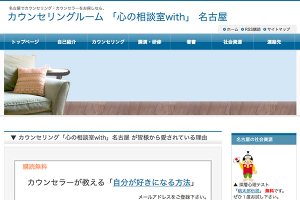 名古屋でカウンセラー・カウンセリングをお探しなら
