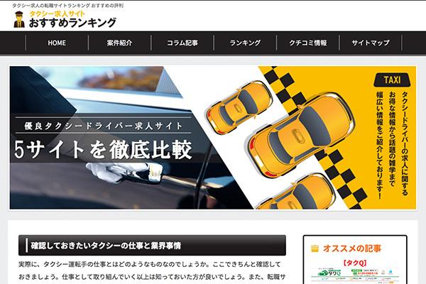 タクシー求人サイトのおすすめとその評判がわかります