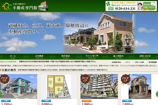 東京都で一番住みやすい街武蔵村山市の不動産
