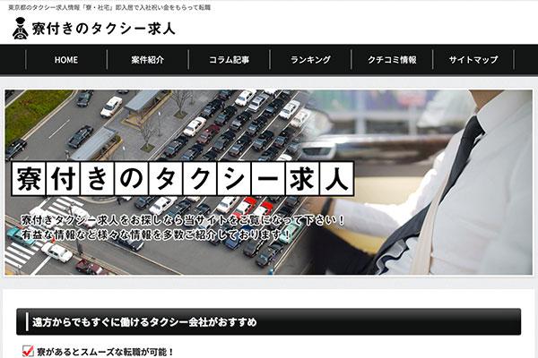 東京都のタクシー会社で働くなら寮社宅完備の求人を見つけよう