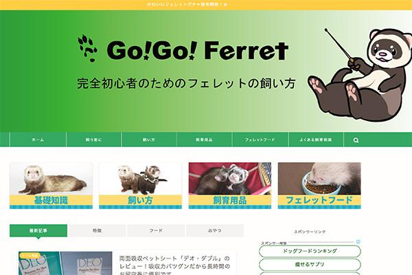 フェレットの飼い方は「Go!Go! Ferret」での勉強がオススメ