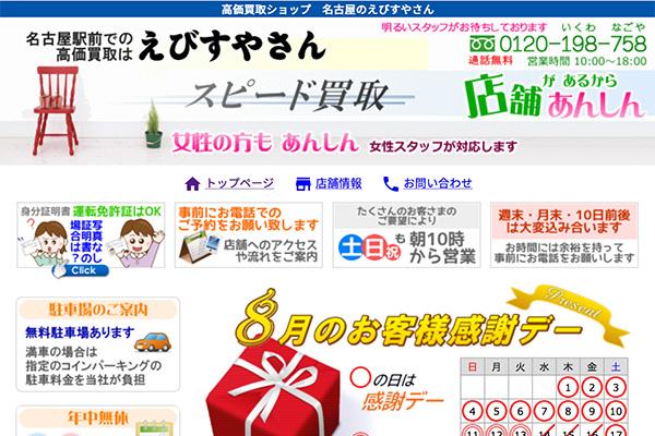 名古屋でカード現金化は「えびすやさん」