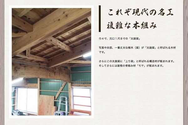 由利本荘市 宇七工務店(うしぢこうむてん)ホームページ