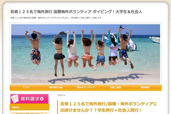 """学生や若者125名で海外旅行/海外ボランティア行くプロジェクト""""サイト""""を知っていますか?"""