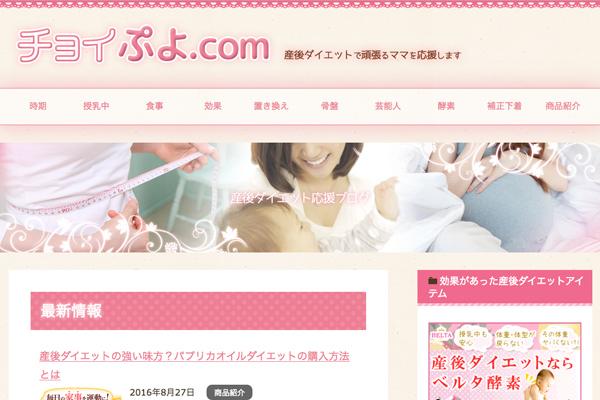 産後ダイエットでお悩みの方必見!チョイぷよ.comとは?