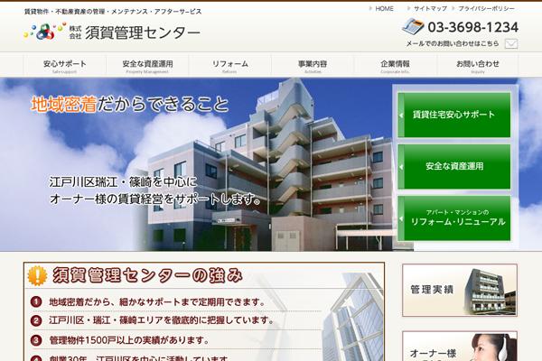 江戸川区、瑞江、篠崎エリアの不動産資産の管理はお任せ