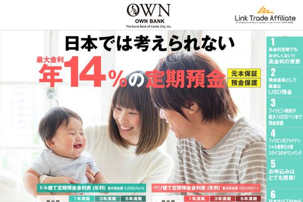 日本の低金利預金で満足できますか?