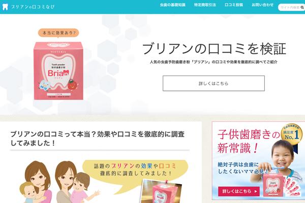 虫歯予防歯磨き粉「ブリアン」の口コミや効果はどうなの?