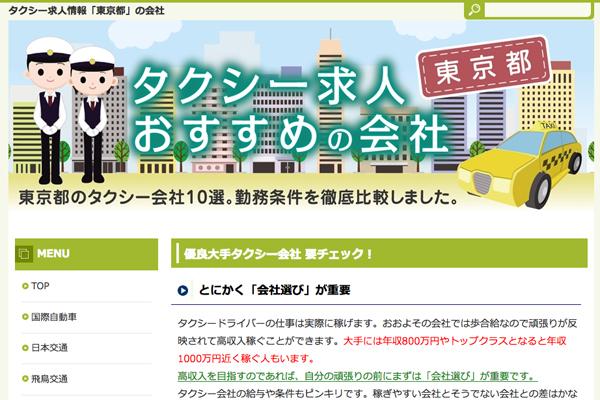 東京都の大手タクシー求人で高収入